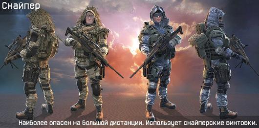 Sniper-class-1-