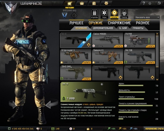File:Ak-9 info in game.jpg