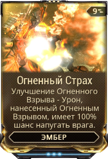 Огненный Страх вики