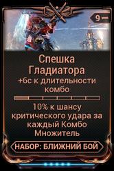 Спешка Гладиатора