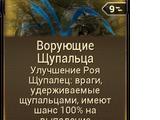 Ворующие Щупальца