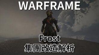 《Warframe》改造解析─Frost【吸血蝶の集團改造解析室】
