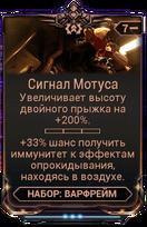 Сигнал Мотуса