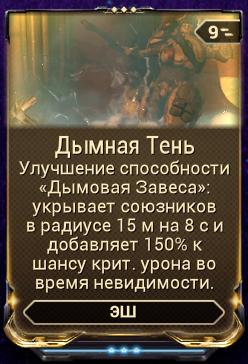 Дымная Тень вики