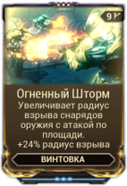 Огненный Шторм вики