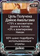 Цель Получена Дайкю Амальгама вики