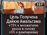 Цель Получена Дайкю Амальгама