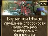 Взрывной Обман