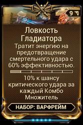 Ловкость Гладиатора