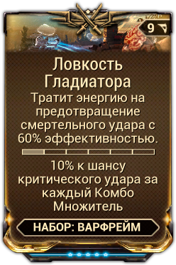 Ловкость Гладиатора вики