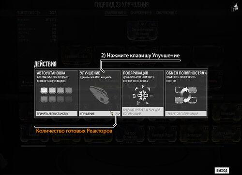 Схема установки Реактора Орокин 2