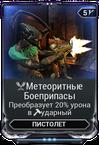Метеоритные Боеприпасы вики