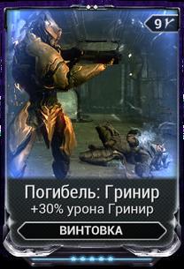 Погибель Гринир вики