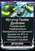 Мутатор Прайм: Дробовик