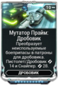 Мутатор Прайм Дробовик вики