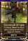 Багровый Шторм