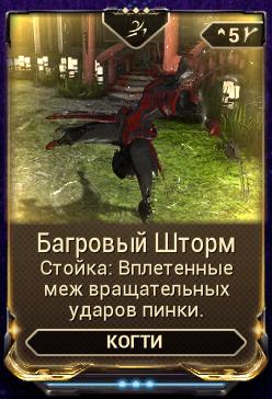 Багровый Шторм вики