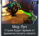 Мед-Луч
