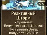 Реактивный Шторм