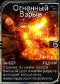 Огенный взрыв.jpg