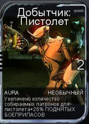 Добытчик пистолета