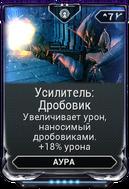 Усилитель Дробовик вики