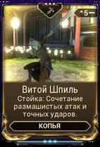 Витой Шпиль вики