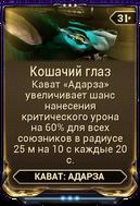 Кошачий Глаз вики