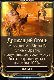 Дрожащий Огонь вики