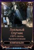 Лояльный Спутник вики