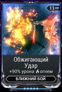 Обжигающий Удар вики