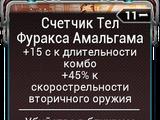 МК1-Фуракс