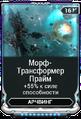 Морф-Трансформер Прайм вики