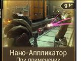 Нано-Аппликатор