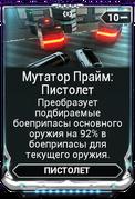 Мутатор: Пистолет Прайм