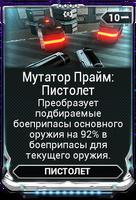 Мутатор Прайм: Пистолет
