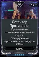 Детектор Противника вики