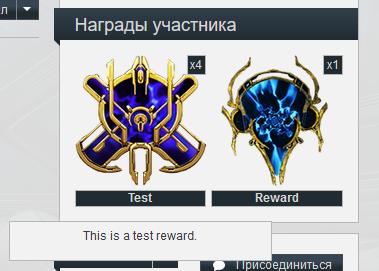 RewardInfo