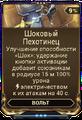 Шоковый Пехотинец вики