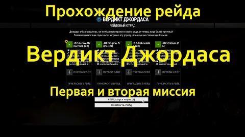 Вердикт Джордаса первая и вторая миссия (21.07.2016)