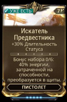 Искатель Предвестника