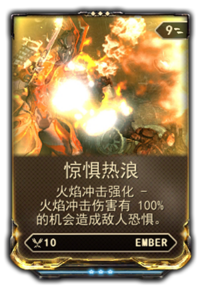 FireFright
