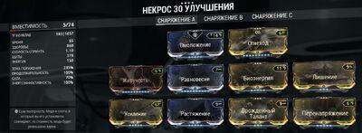 НекросбилPs58
