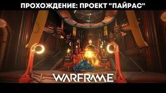 """Warframe Проект """"ПАЙРАС"""" - Прохождение без комментариев награда-1535741407"""