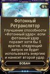 Фотонный Ретранслятор вики