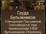 Бронирован