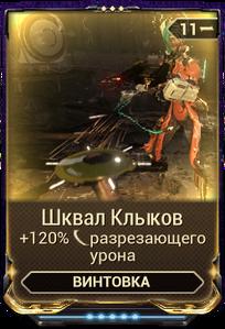 Шквал Клыков вики