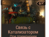 Связь С Катализатором