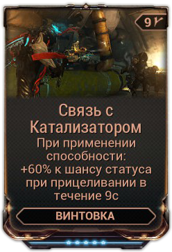 Связь С Катализатором вики