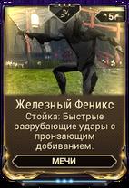 Железный Феникс вики